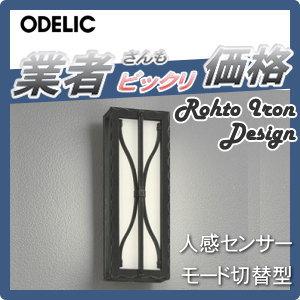 無料プレゼント対象商品!エクステリア 屋外 照明 ライトオーデリック(ODELIC) 【ポーチライト OG254254】 ブラケットライト 壁面・玄関灯 アイアン調の縦長デザイン 人感センサー モード切替型 電球色 LED
