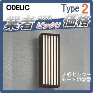 無料プレゼント対象商品!エクステリア 屋外 照明 ライトオーデリック(ODELIC) 【ポーチライト OG254258】 ブラケットライト 壁面・玄関灯 和モダンな縦長デザイン 人感センサー モード切替型 電球色 LED