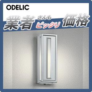 無料プレゼント対象商品!エクステリア 屋外 照明 ライトオーデリック(ODELIC) 【ポーチライト OG041713LC】 ブラケットライト 壁面・玄関灯 カラーバリエーションの縦長デザイン 人感センサー モード切替型 電球色 LED