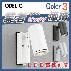 エクステリア 屋外 照明 ライトオーデリック(ODELIC) 【スポットライト OG254554 オフホワイト OG254555 ブラック OG254556 マットシルバー】 壁面 人感センサON-OFF型 【ランプ別売】 LED