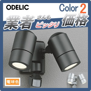エクステリア 屋外 照明 ライトオーデリック(ODELIC) 【スポットライト OG254637LD 黒色サテン OG254638LD マットシルバー】 壁面取付 電球色 人感センサON-OFF型 フラッシュ機能付