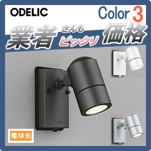 エクステリア 屋外 照明 ライトオーデリック(ODELIC) 【スポットライト OG254566LD オフホワイト OG254567LD 黒色サテン OG254568LD マットシルバー】 壁面取付 電球色 人感センサON-OFF型