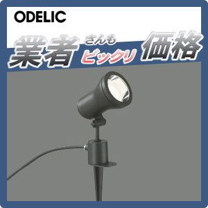 エクステリア 屋外 照明 ライトオーデリック(ODELIC) 【スポットライト OG044170ND OG044170LD】 ピンタイプ 電球色 昼白色