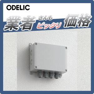 エクステリア 屋外 照明 ライトオーデリック(ODELIC) 【12V演出照明シリーズオプション OA253061】 エクステリアLED専用接続ボックス 防水コネクターをつなぐだけの簡単結線 電気工事士の資格不要