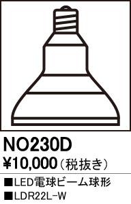 エクステリア 屋外 照明 ライトオーデリック(ODELIC) 【オプション別売りランプ230D】 LED電球ビーム球形電球色非調光