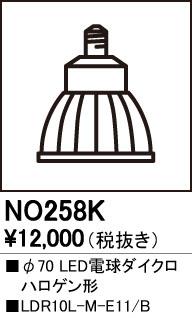エクステリア 屋外 照明 ライトオーデリック(ODELIC) 【オプション別売りランプ258K】 LED電球ダイクロハロゲン形電球色非調光