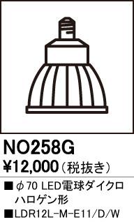 エクステリア 屋外 照明 ライトオーデリック(ODELIC) 【オプション別売りランプ258G】 LED電球ダイクロハロゲン形電球色調光