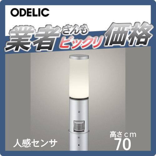 無料プレゼント対象商品!エクステリア 屋外 照明 ライトオーデリック(ODELIC) 【ポールライト OG254656LC】 人感センサモード切替型 地上高70cm ポールライト ガーデンライト LED 電球色 マットシルバー色