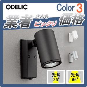 エクステリア 屋外 照明 ライトオーデリック(ODELIC) 【スポットライト OG254707 OG254706 OG254705 OG254710 OG254709 OG254708】 壁面 昼白色 人感センサON-OFF型
