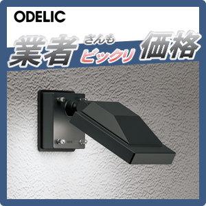エクステリア 屋外 照明 ライトオーデリック(ODELIC) 【スポットライト OG254677】 壁面取付 ブラック 昼白色  SP