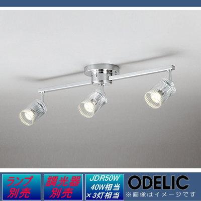 無料プレゼント対象商品!オーデリック ODELIC 【シャンデリアOC257103 透明リブ入りガラス スポット型多灯照明 灯具:3灯】 注※LEDランプ別売りとなっております。