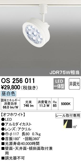 無料プレゼント対象商品!オーデリック ODELIC 【スポットライトOS256011 昼白色OS256012 電球色プラグタイプ ミディアム配光オフホワイト JDR75W相当】