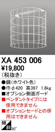 無料プレゼント対象商品!オーデリック ODELIC 【オプション側面ガードXA453006 適合型番:XL501021・XL501022】