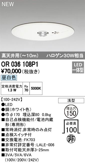 オーデリック ODELIC 【非常灯 高天井(~10m)OR036108 昼白色埋込穴 Φ150mm 天井埋込型 電池内蔵形 [ハロゲン30W相当]】