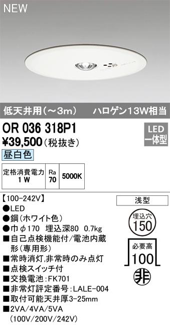 オーデリック ODELIC 【非常灯 低天井(~3m)OR036318 昼白色埋込穴 Φ150mm 天井埋込型 電池内蔵形 [ハロゲン13W相当]】
