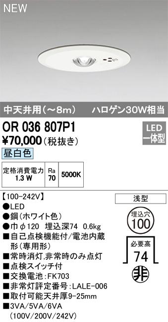 オーデリック ODELIC 【非常灯 中天井(~8m)OR036807 昼白色埋込穴 Φ100mm 天井埋込型 電池内蔵形 [ハロゲン30W相当]】