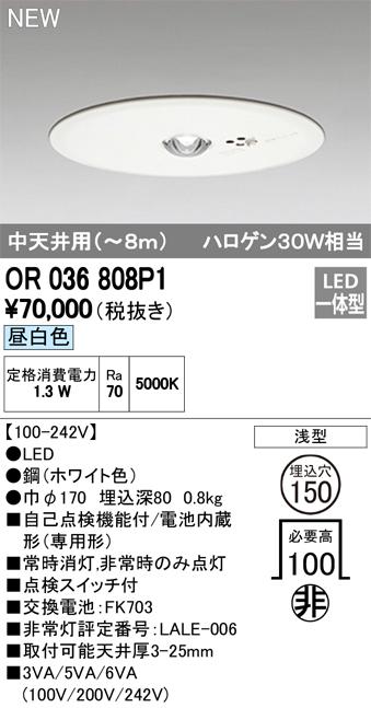 オーデリック ODELIC 【非常灯 中天井(~8m)OR036808 昼白色埋込穴 Φ150mm 天井埋込型 電池内蔵形 [ハロゲン30W相当]】