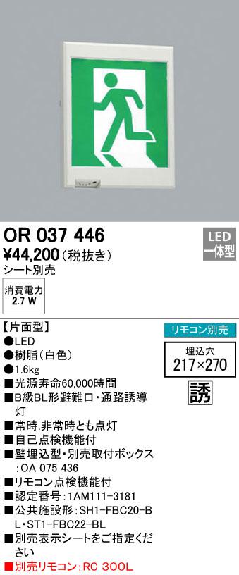 オーデリック ODELIC 【壁埋込誘導灯OR037446 片面型B級BL形 認定番号:1AM111-3181】 ※シート別売り