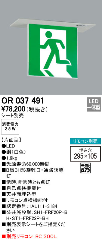 オーデリック ODELIC 【天井埋込誘導灯OR037491 片面型B級BH形 認定番号:1AL111-3184】 ※シート別売り