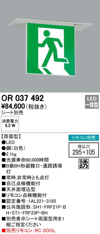 オーデリック ODELIC 【天井埋込誘導灯OR037492 両面型B級BH形 認定番号:1AL221-3185】 ※シート別売り