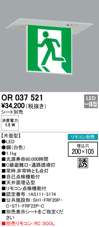 オーデリック ODELIC 【天井埋込誘導灯OR037521 片面型C級 認定番号:1AS111-3174】 ※シート別売り