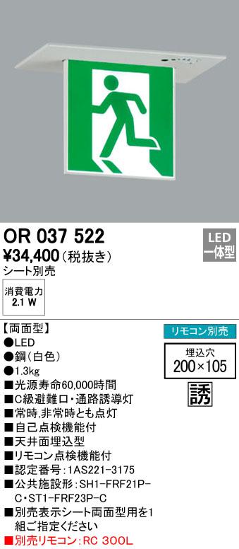 オーデリック ODELIC 【天井埋込誘導灯OR037522 両面型C級 認定番号:1AS221-3175】 ※シート別売り