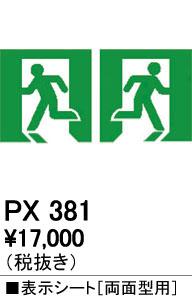 オーデリック ODELIC 【避難口誘導灯用シートPX381 両面型】
