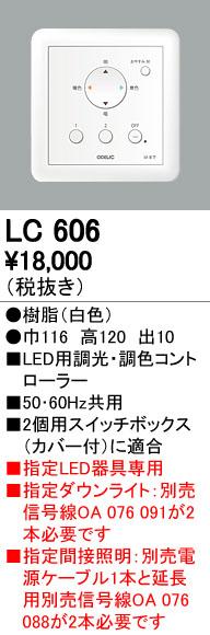 オーデリック ODELIC 【調光・調色コントローラーLC606 ※別売電源ケーブルが必要です。】