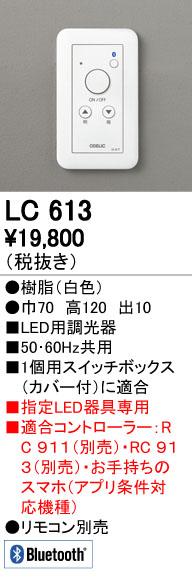 オーデリック ODELIC 【Bluetooth調光器LC613 】