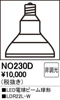 オーデリック ODELIC 【LED電球ビーム球形No230D 電球色消費電力:22.3W ビーム球150W相当】