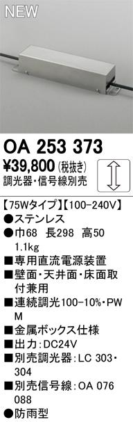 オーデリック ODELIC 【専用電源装置(PWM調光)OA253373 [90Wタイプ] 金属ボックス仕様 造作物などの造営材にそのまま設置できるタイプ】