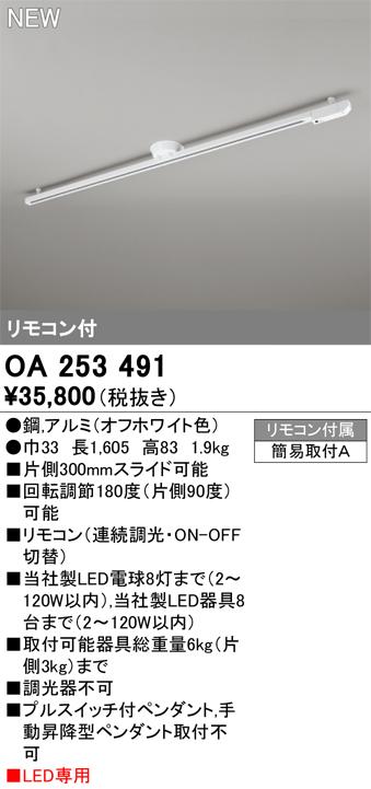 オーデリック ODELIC 【簡易取付ライティングダクトレールOA253359 ホワイトOA253360 ブラックL1600 リモコン付属】