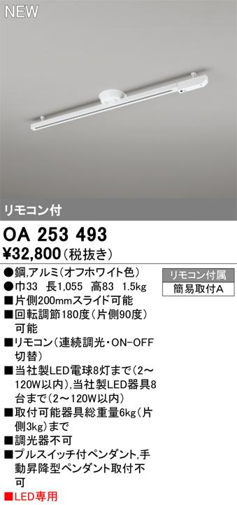 オーデリック ODELIC 【簡易取付ライティングダクトレールOA253361 ホワイトOA253362 ブラックL1000 リモコン付属】
