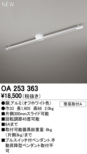 オーデリック ODELIC 【簡易取付ライティングダクトレールOA253363 ホワイトOA253364 ブラックL1600 】