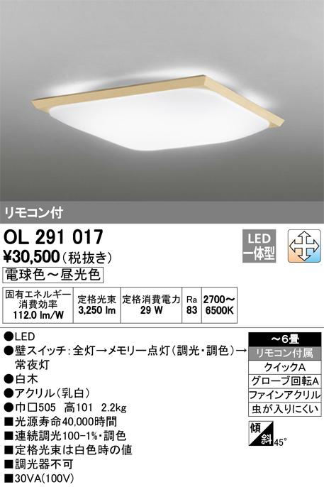 無料プレゼント対象商品!オーデリック ODELIC 【和風 照明 シーリングライトOL291017 角丸フォルムのグローブと直線的な 白木枠を合わせたシンプルな意匠 調光調色・~ 6畳】 リモコン付属