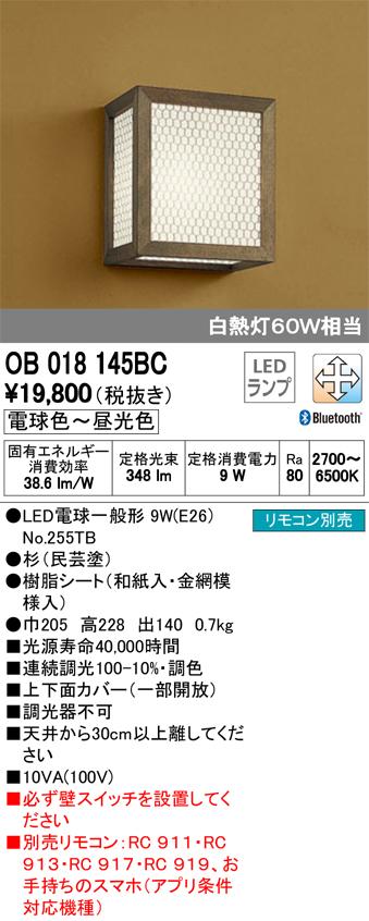 無料プレゼント対象商品!オーデリック ODELIC 【和風 照明 ブラケットライトOB018145BC 杉(民芸塗) Bluetooth対応機種 調光調色・白熱灯50W相当】