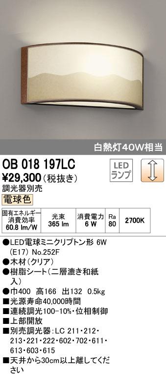 無料プレゼント対象商品!オーデリック ODELIC 【和風 照明 ブラケットライトOB018197LC 樹脂シート(二層漉き和紙入) 調光・白熱灯40W相当】