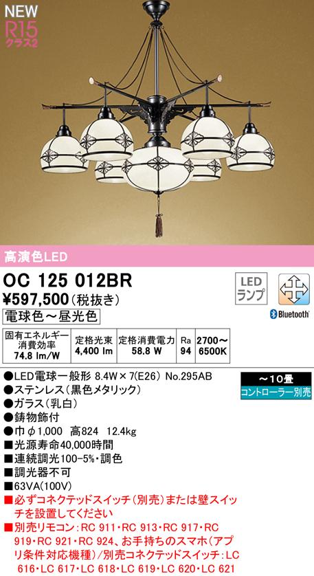 無料プレゼント対象商品!オーデリック ODELIC 【和風 照明 ペンダントライトOC125012BC 大正浪漫を彩った和洋折衷スタイル Bluetooth対応機種 調光調色・~10畳】