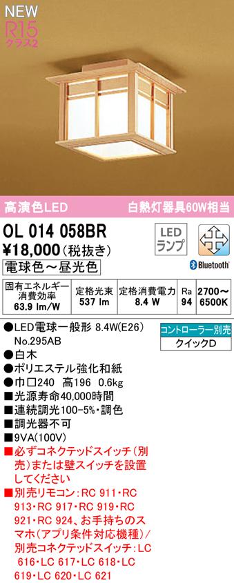 無料プレゼント対象商品!オーデリック ODELIC 【和風 照明 小型シーリングライトOL014058BC 杉柾 Bluetooth対応機種 調光調色・白熱灯60W相当】
