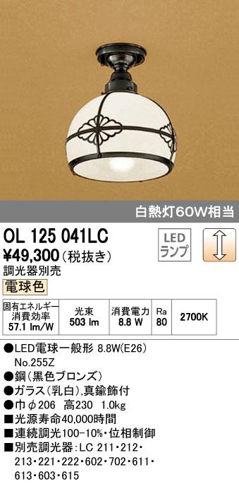無料プレゼント対象商品!オーデリック ODELIC 【和風 照明 小型シーリングライトOL125041LC ガラス(乳白)、真鍮飾付 調光・白熱灯60W相当】