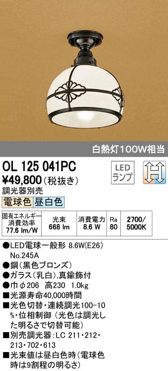 無料プレゼント対象商品!オーデリック ODELIC 【和風 照明 小型シーリングライトOL125041PC ガラス(乳白)、真鍮飾付 調光・光色切替・白熱灯60W相当】