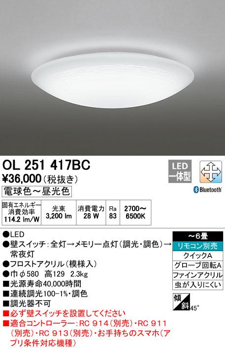 無料プレゼント対象商品!オーデリック ODELIC 【和風 照明 シーリングライトOL251417BC フロストアクリル(模様入) 水をイメージした模様が美しい和モダンのあかり Bluetooth対応機種 調光調色・~ 6畳】