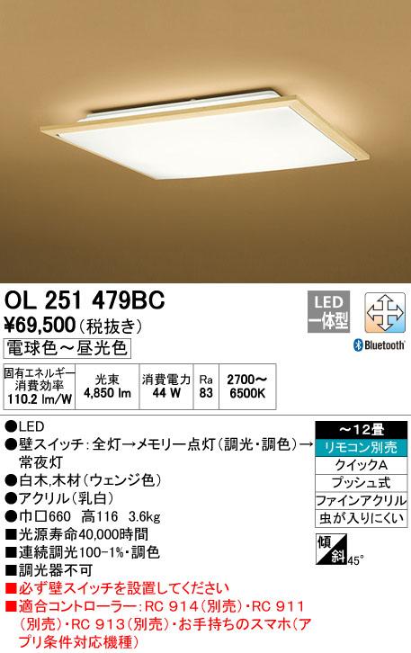 無料プレゼント対象商品!オーデリック ODELIC 【和風 照明 シーリングライトOL251479BC 白木とウェンジ色のスマートなデザイン Bluetooth対応機種 調光調色・~ 12畳】