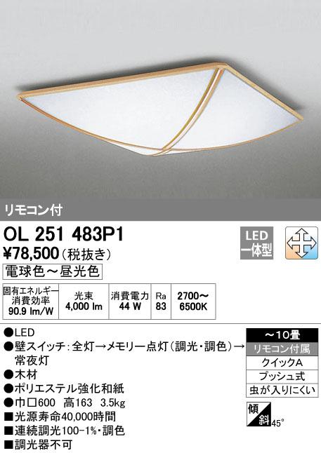 無料プレゼント対象商品!オーデリック ODELIC 【和風 照明 シーリングライトOL251483P1 ポリエステル強化和紙 緩やかに弧を描く繊細な木枠 調光調色・~ 10畳】 リモコン付属