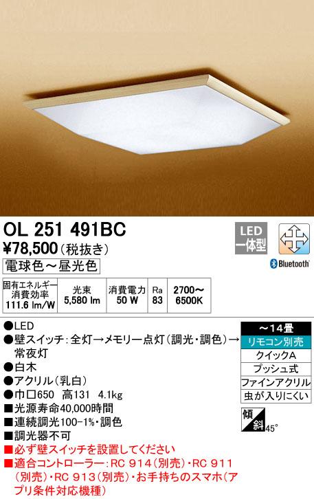 無料プレゼント対象商品!オーデリック ODELIC 【和風 照明 シーリングライトOL251491BC 白木枠のシンプルデザイン Bluetooth対応機種 調光調色・~ 14畳】