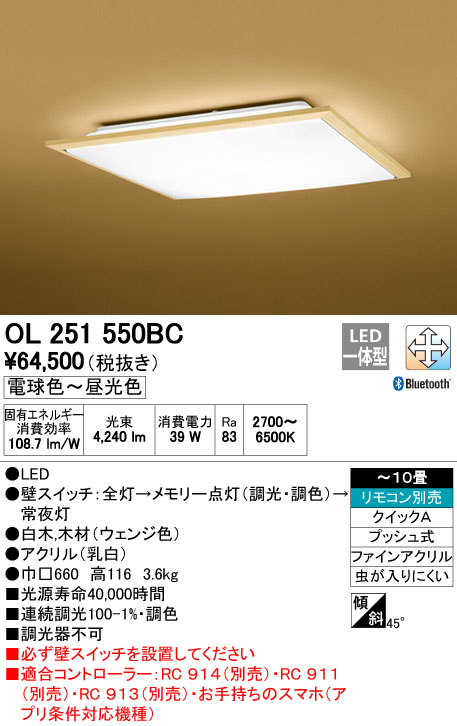 無料プレゼント対象商品!オーデリック ODELIC 【和風 照明 シーリングライトOL251550BC 白木とウェンジ色のスマートなデザイン Bluetooth対応機種 調光調色・~ 10畳】