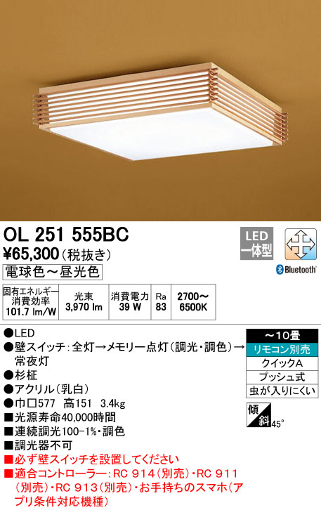 無料プレゼント対象商品!オーデリック ODELIC 【和風 照明 シーリングライトOL251555BC 杉柾の横桟が深い味わいを醸す Bluetooth対応機種 調光調色・~ 10畳】