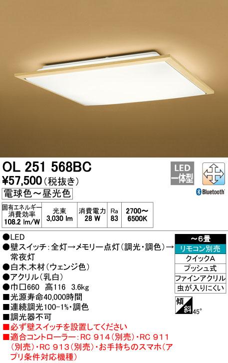 無料プレゼント対象商品!オーデリック ODELIC 【和風 照明 シーリングライトOL251568BC 白木とウェンジ色のスマートなデザイン Bluetooth対応機種 調光調色・~ 6畳】