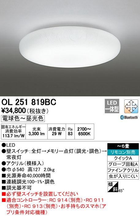 無料プレゼント対象商品!オーデリック ODELIC 【和風 照明 シーリングライトOL251819BC アクリル(模様入) ぷっくりした丸いフォルムと生成り色の和紙模様 Bluetooth対応機種 調光調色・~ 6畳】