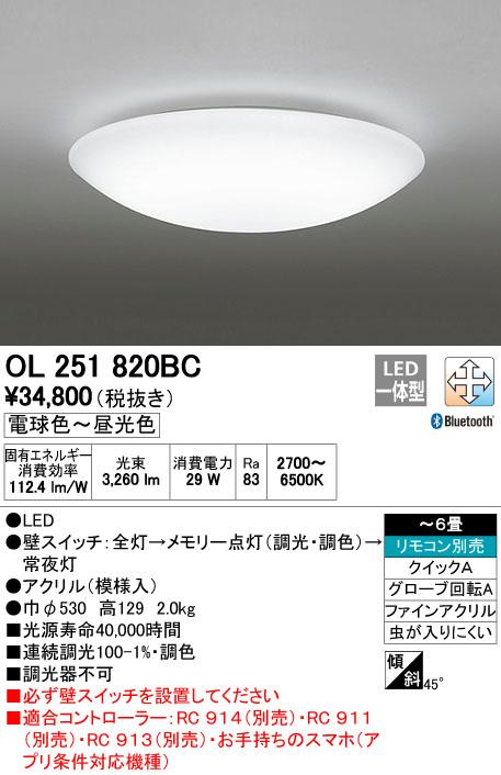 無料プレゼント対象商品!オーデリック ODELIC 【和風 照明 シーリングライトOL251820BC アクリル(模様入) 空間になじむシンプルでプレーンなあかり Bluetooth対応機種 調光調色・~ 6畳】